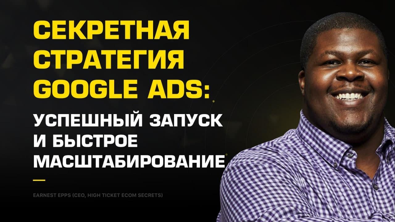 «Пушка для Google Ads»: Стратегия Эрнеста Эппса быстрого запуска и масштабирования кампаний