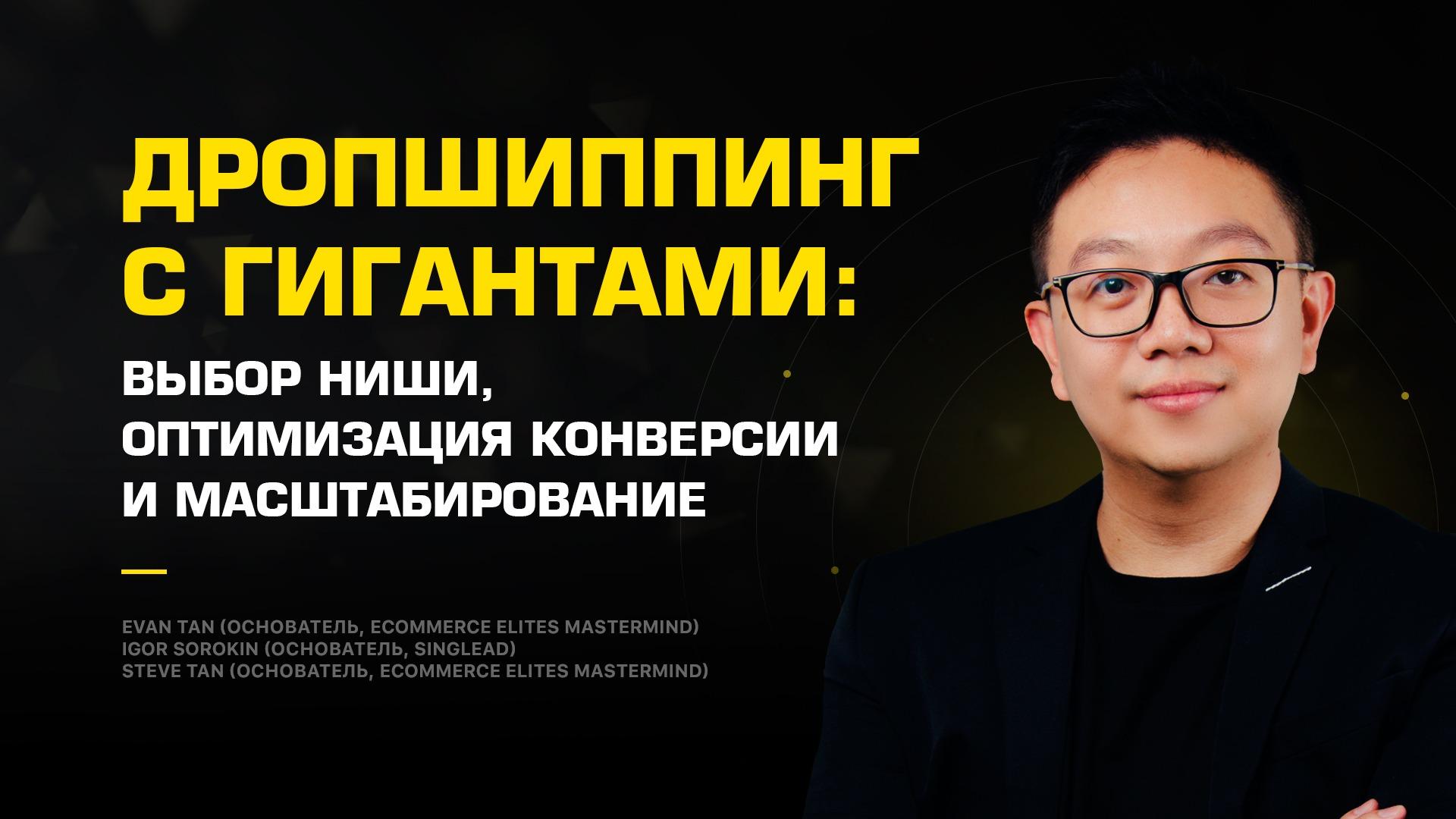 Дропшиппинг с гигантами: выбор ниши, оптимизация конверсии и масштабирование https://blackmedia.pro/2020/11/13/dropshipping-s-gigantami-vybor-nishi-optimizacziya-konversii-i-masshtabirovanie/